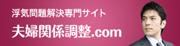 夫婦関係調整.com